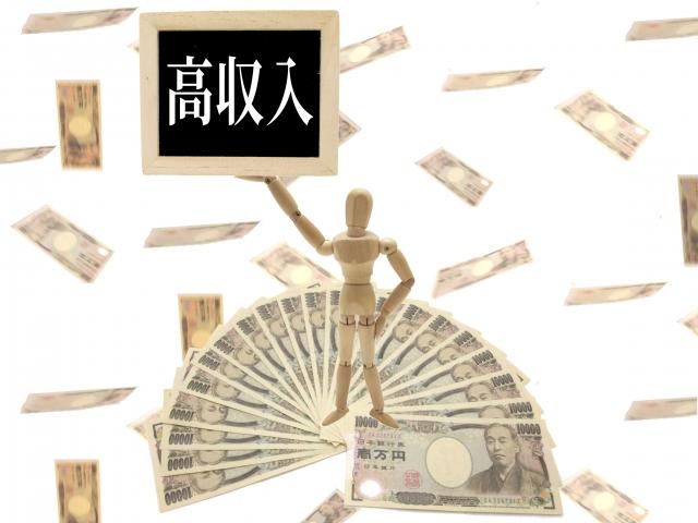 高収入の画像